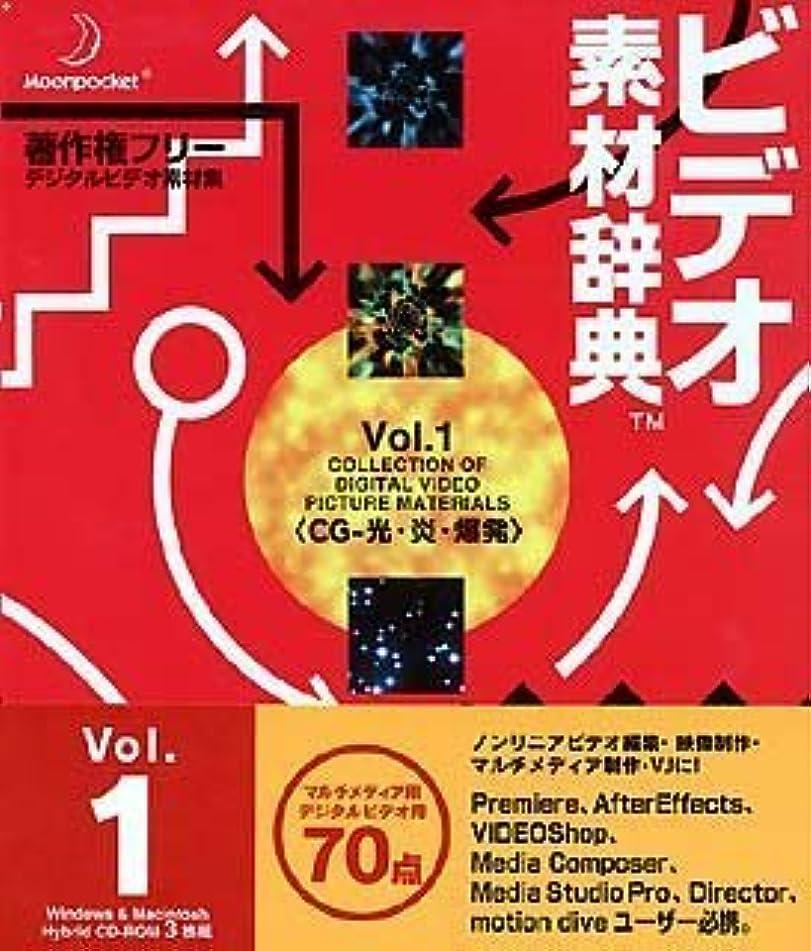 均等に旅行代理店ベジタリアンビデオ素材辞典 Vol.1 CG - 光?炎?爆発