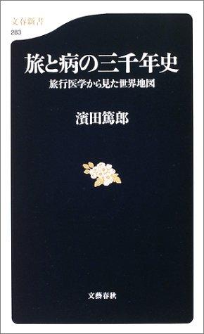 旅と病の三千年史―旅行医学から見た世界地図 (文春新書)
