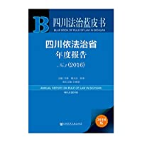 Sichuan. the rule of law Blue Book: Annual Report of the Sichuan Provincial Law No.2 (2016)(Chinese Edition)