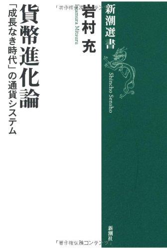 貨幣進化論―「成長なき時代」の通貨システム (新潮選書)