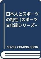 日本人とスポーツの相性 (スポーツ文化論シリーズ)