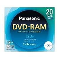 パナソニック DVD-RAMディスク 4.7GB(片面120分) 20枚パック LM-AF120LJ20