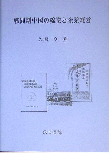 戦間期中国の綿業と企業経営の詳細を見る