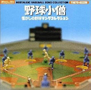 野球小僧~懐かしの野球ソングコレクション