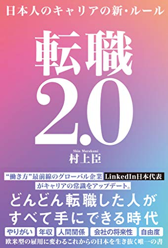 [村上 臣]の転職2.0 日本人のキャリアの新・ルール