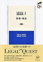憲法I 総論・統治 第2版 (LEGAL QUEST)