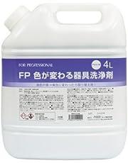【歯科専売品】 FEED(フィード) FP 色が変わる器具洗浄剤 入数 1本 内容量 4L