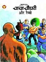 combo listing set of 3 diamond comics chacha chaudhary and rambo and jackpot and treasure of cleopatra english/hindi comics by diamond comics author