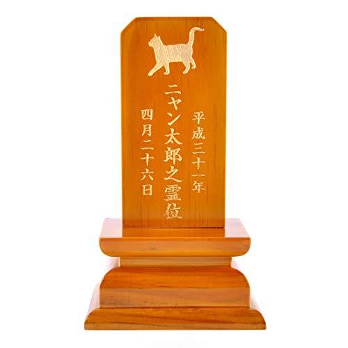 Pet&Love. ペットの位牌 オーダーメイド 天然木製 猫用 シルエット 文字内容指定できます (ホワイトブラウン, 標準 二段 高さ17cm)