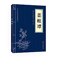 Cai Gen Tan (Chinese Sinology classic essence Life Strategy reading this)(Chinese Edition)