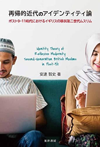 再帰的近代のアイデンティティ論―ポスト9・11時代におけるイギリスの移民第二世代ムスリム―