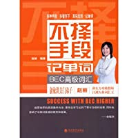 Unscrupulous remember vocabulary words BEC Higher(Chinese Edition)