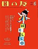 母の友 2020年6月号 特集・ハロー、プログラミング教育!