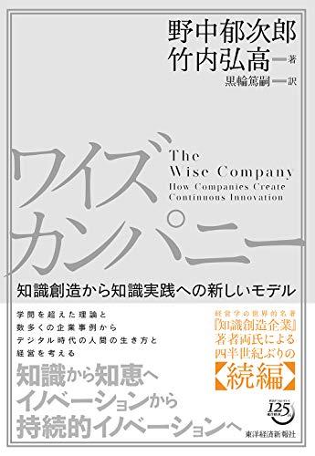『ワイズカンパニー 知識創造から知識実践への新しいモデル』知識創造から「知恵」へ、人間中心経営への進化