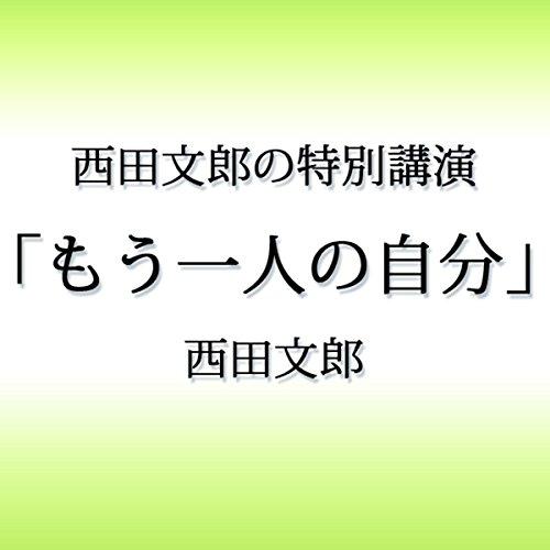 西田文郎の特別講演「もう一人の自分」 | 西田 文郎