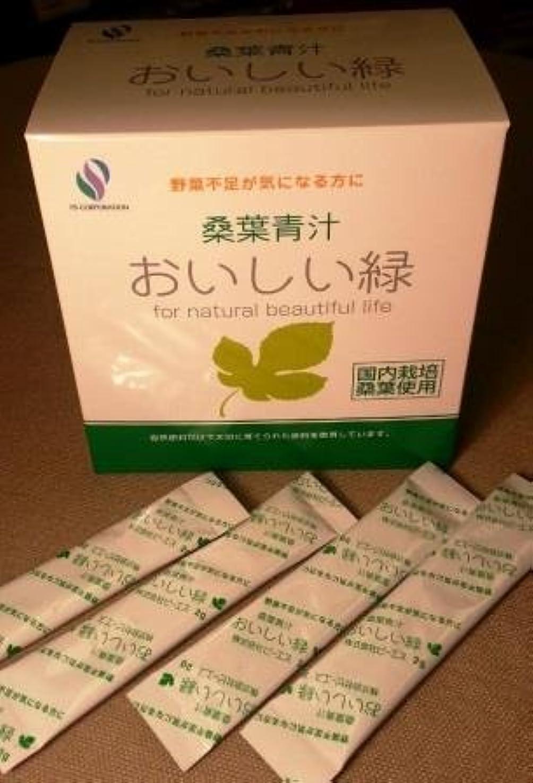 挑発するひいきにするなに桑葉青汁 おいしい緑 2g×60包+4包増量中