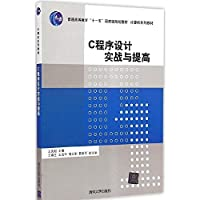C programming and improve combat(Chinese Edition)