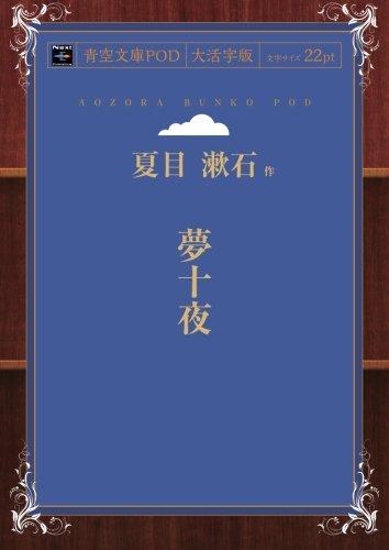 夢十夜 (青空文庫POD(大活字版))