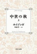 表紙: 中世の秋(上) (中公文庫) | ホイジンガ