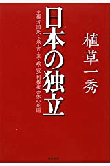 日本の独立 単行本