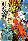まひるの海 (Big comics ikki)