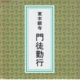 [真宗大谷派 お経] 東本願寺門徒勤行 ~ 正信偈 / 阿弥陀経 ~