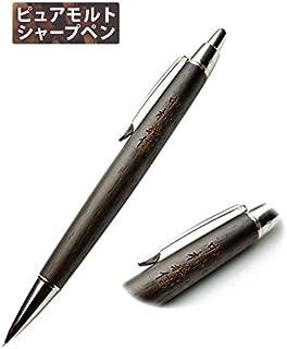 名入れ シャープペン ピュアモルト~オークウッド・プレミアム・エディション~三菱鉛筆 筆記体