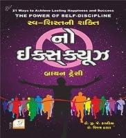 No Excuses! The Power of Self-Discipline (Gujarati Edition)