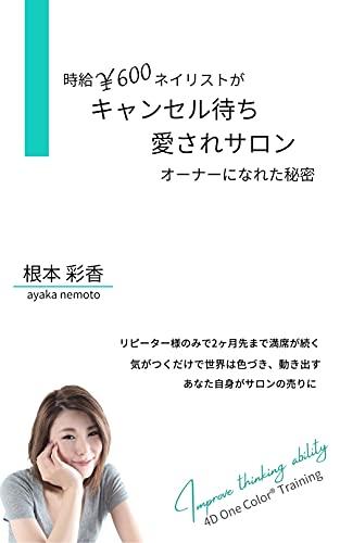 時給¥600ネイリストがキャンセル待ち愛されサロンオーナーになれた秘密