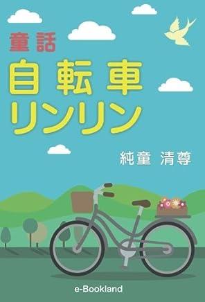 童話 自転車リンリン