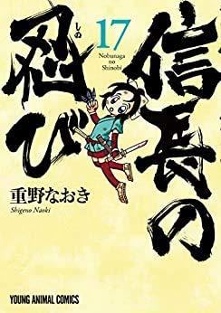 信長の忍び コミック 1-17巻セット