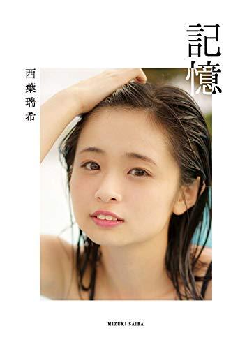 【Amazon.co.jp限定】「記憶-KIOKU-」Amazon限定表紙バージョン (西葉瑞希1stフォトブック)