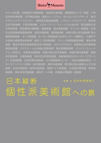日本縦断 個性派美術館への旅 (Shotor Museum)