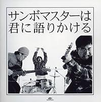 Sambomaster Wa Kimi Ni Katarikakeru by Sambomaster (2005-01-19)