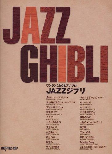 Avancé Piano Solo - Studio Ghibli Piano Solo Music Sheet Collection/Jazz arrangement/22 songs (import Japon)