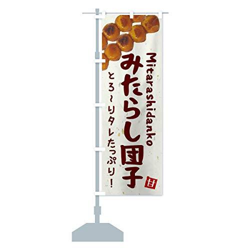 みたらし団子 のぼり旗(レギュラー60x180cm 左チチ 標準)