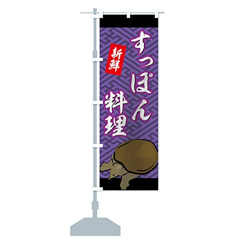 すっぽん料理 のぼり旗 サイズ選べます(ショート60x150cm 左チチ)