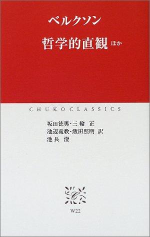 哲学的直観 ほか (中公クラシックス)