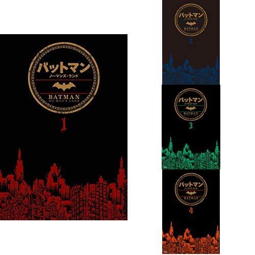 バットマン:ノーマンズ・ランド 全4巻 新品セットの詳細を見る