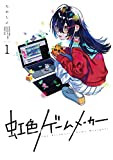 虹色ゲームメーカー(1)