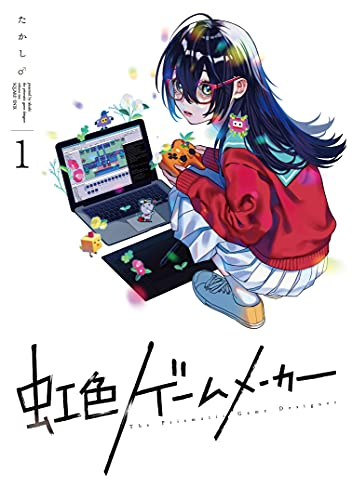 虹色ゲームメーカー(1) _0