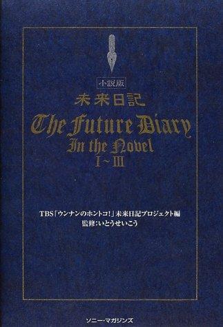 未来日記―小説版 (1~3)