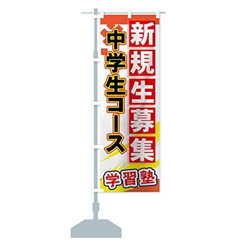 中学生コース のぼり旗 サイズ選べます(ショート60x150cm 左チチ)