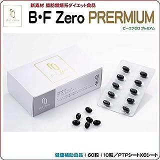 ビーエフゼロプレミアム B?F Zero PREMIUM