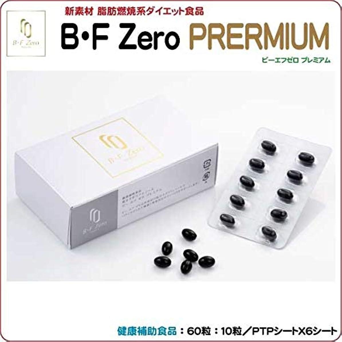 擬人フィドル生産的ビーエフゼロプレミアム B?F Zero PREMIUM