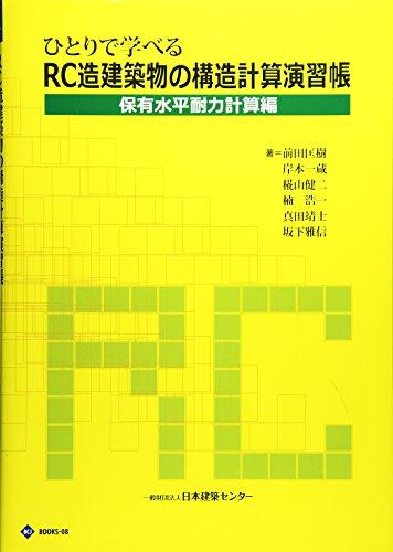 ひとりで学べるRC造建築物の構造計算演習帳 保有水平耐力計算編 (BCJ BOOKS)の詳細を見る