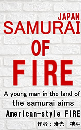 SAMURAI OF FIRE: A young man in the land of the samurai aims to American-style FIRE (English Edition)