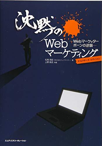 沈黙のWebマーケティング −Webマーケッター ボーンの逆襲− ディレクターズ・エディションの詳細を見る