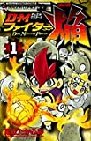 D・Mファイター焔 第1巻 (てんとう虫コミックス)