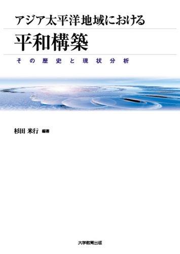 アジア太平洋地域における平和構築―その歴史と現状分析 (アメリカ・アジア太平洋地域研究叢書 第1巻)の詳細を見る